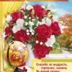 Открытки-ко-Дню-учителя-с-надписями-Красивые-открытки-ко-Дню-учителя-401.jpg